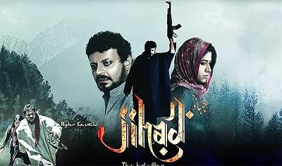 हैदर काजमी की फिल्म जिहाद कल ओटीटी प्लेटफार्म मस्तानी पर होगी रिलीज